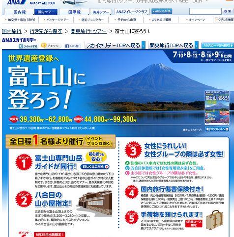 ANAセールス、女性に配慮した富士登山ツアーを販売