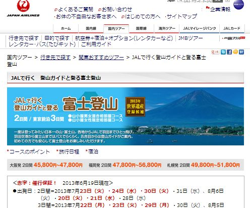 ジャルパック、登山ガイド2名同行の富士登山ツアーを販売