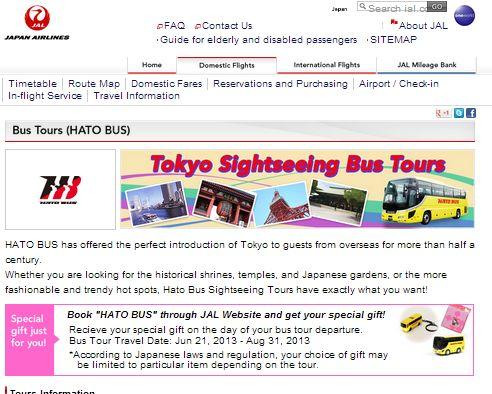 JAL、訪日向けにはとバス観光ツアー予約サービス開始