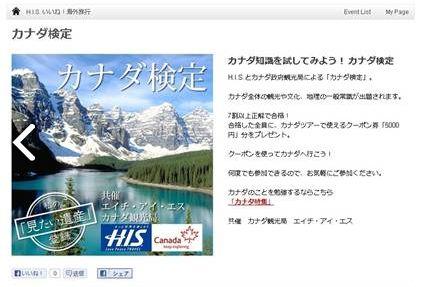 HIS、カナダ観光局と「カナダ検定」、合格者に5000円
