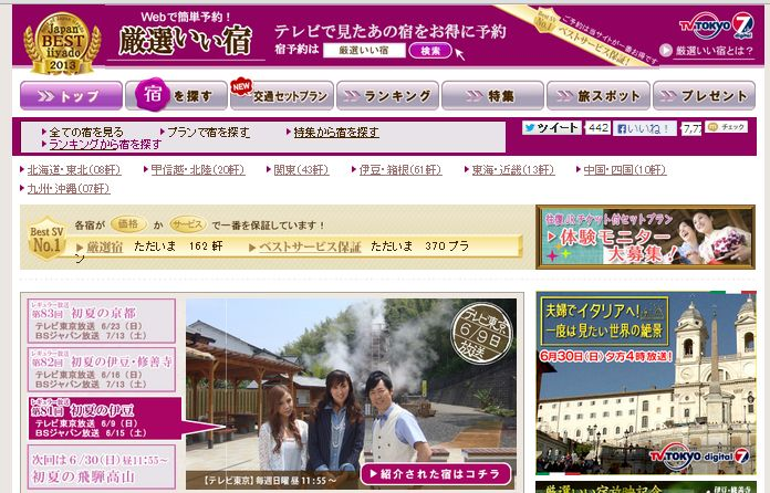 テレビ東京、「厳選いい宿」で日本旅行と旅行事業を開始
