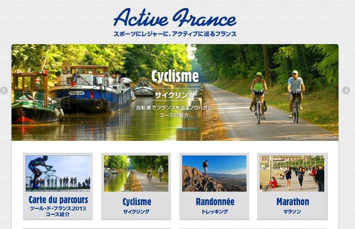 フランス観光開発機構、アウトドアレジャーで特設サイトを公開