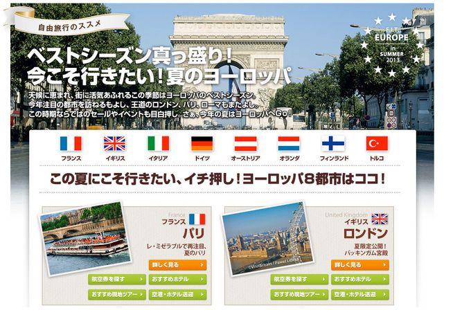 【ランキング】夏休みの海外航空券、人気都市ランキング(JTB)