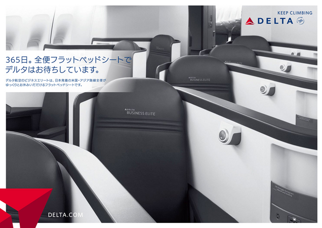 デルタ航空、「今日はフルフラット?」、広告キャンペーン実施
