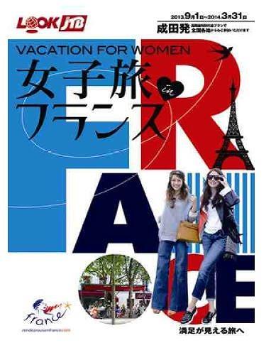 ルックJTB、「女子旅 in フランス」発売、女性誌「グラマラス」とタイアップで
