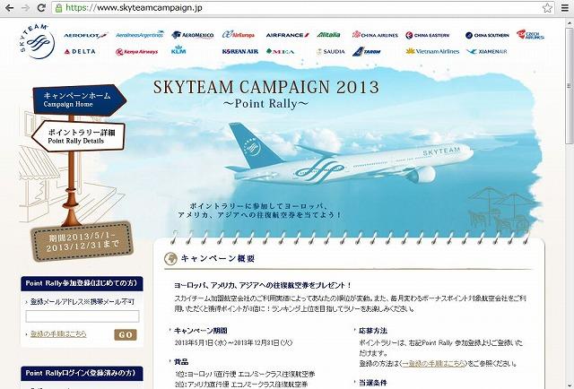 スカイチーム、利用ポイント上位3名に航空券贈呈のキャンペーン