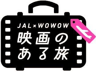 JAL、「映画のある旅」 WOWOWとの共同企画をスタート