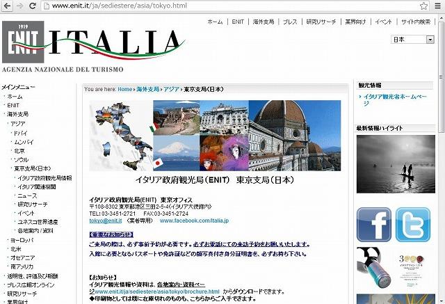 イタリア政府観光局、7月1日から新支局長が就任