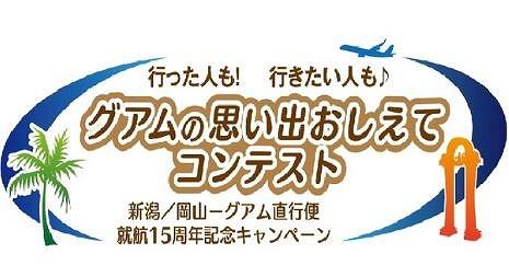 グアム政府観光局、新潟、岡山線の就航15周年記念キャンペーン、地域限定で