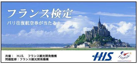 HIS、フランス観光開発機構と「フランス検定」、合格者に5000円クーポン