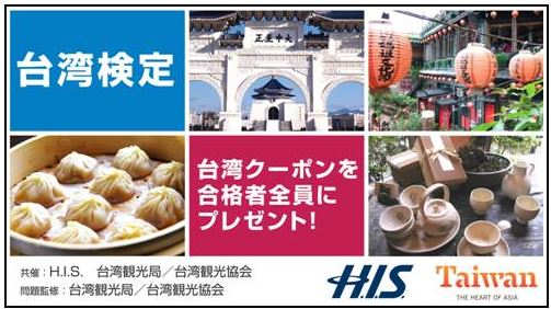 HIS、台湾観光協会と「台湾検定」、合格者に2000円