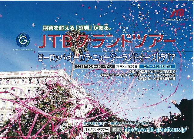 JTB、シニア向け添乗員付き海外ツアーを141コース発表