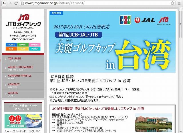 JTB、台湾でゴルフカップ企画、JAL・JCB協賛で