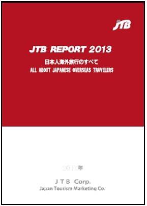 JTB、 海外旅行者数、2012年超えは「非常に難しい」 -JTB REPORT2013を発行