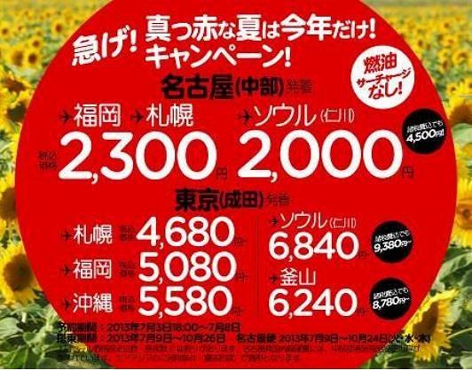 """エアアジア・ジャパン、""""赤のブランド最後の夏""""でキャンペーン"""
