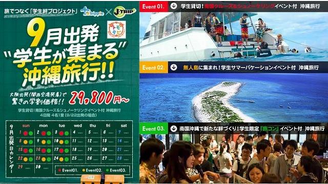 ジェイトリップ、学生限定の沖縄ツアー、交流イベントや「旅コン」も