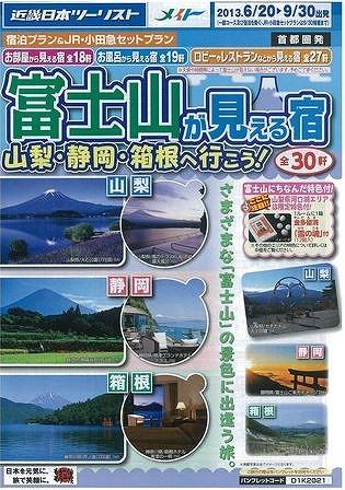 KNT個人旅行、メイトで富士山近郊宿泊プランを設定