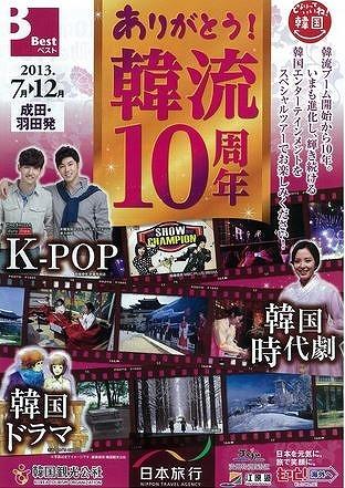 日本旅行、韓流ブーム10周年ツアーで6000名販売へ