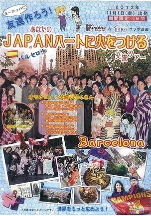 日本旅行、スペインで国際交流ツアー、日本文化を再発見