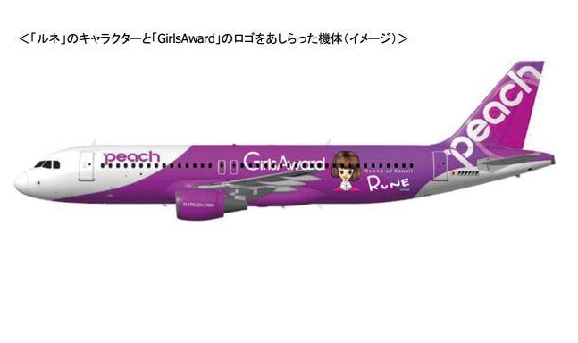 ピーチ、関西/成田線プロモで「ルネ」と「GirlsAward」とコラボ