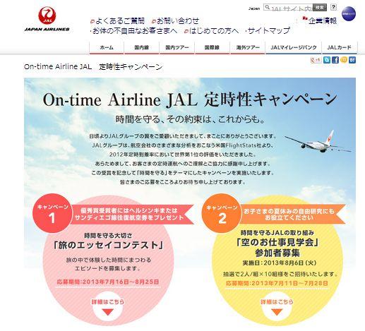 JAL、定時到着率世界1位、記念のキャンペーン実施