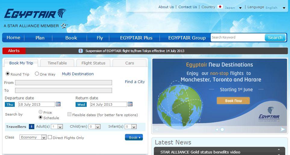エジプト航空、成田/カイロ線を8月末まで運休、関空は継続