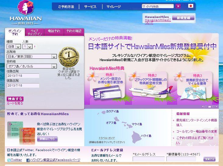 ハワイアン航空、タブレット無料貸出しなどで福岡線を強化