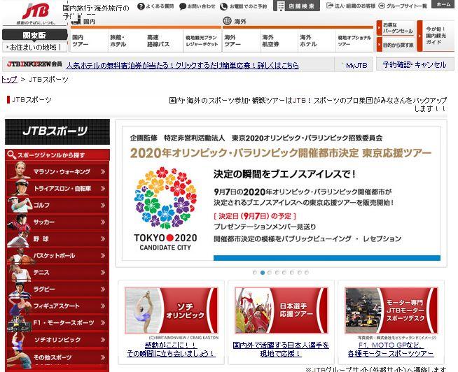 JTB、オリンピック開催地立候補、東京を現地で応援するツアー発売
