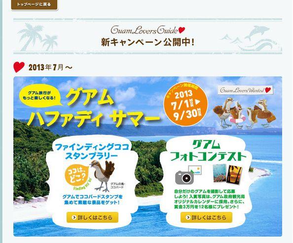 グアム政府観光局、スターフライヤーの北九州チャーターでキャンペーン
