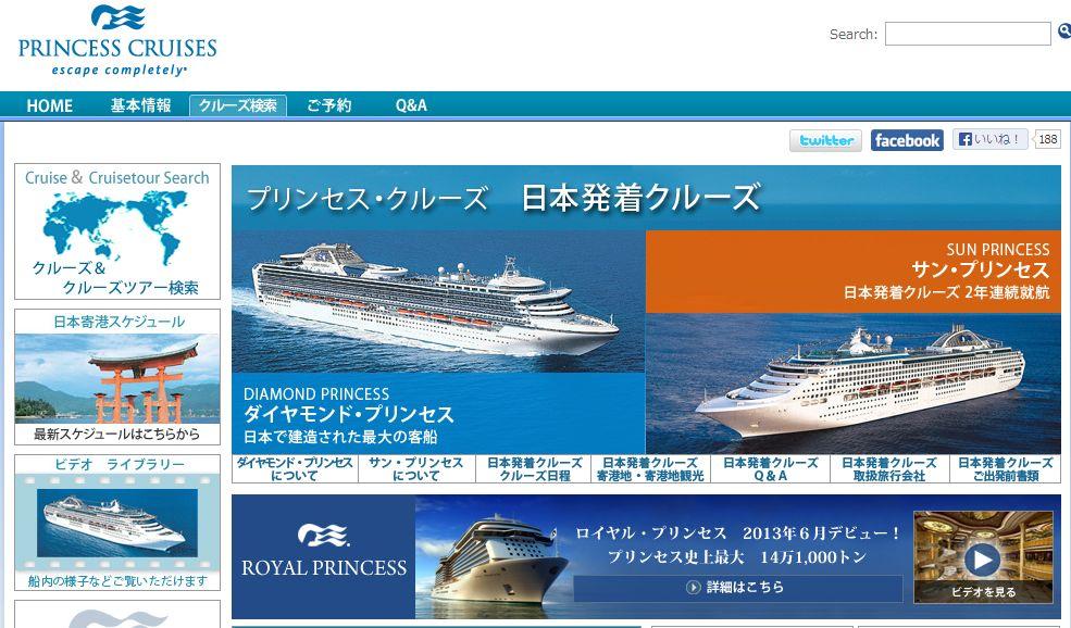カーニバル・ジャパン、旅行会社向けプログラム「プリンセス・アカデミー」を開始