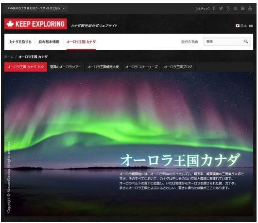 カナダ観光局、「オーロラ王国 カナダ」サイト公開で質の高さをアピール