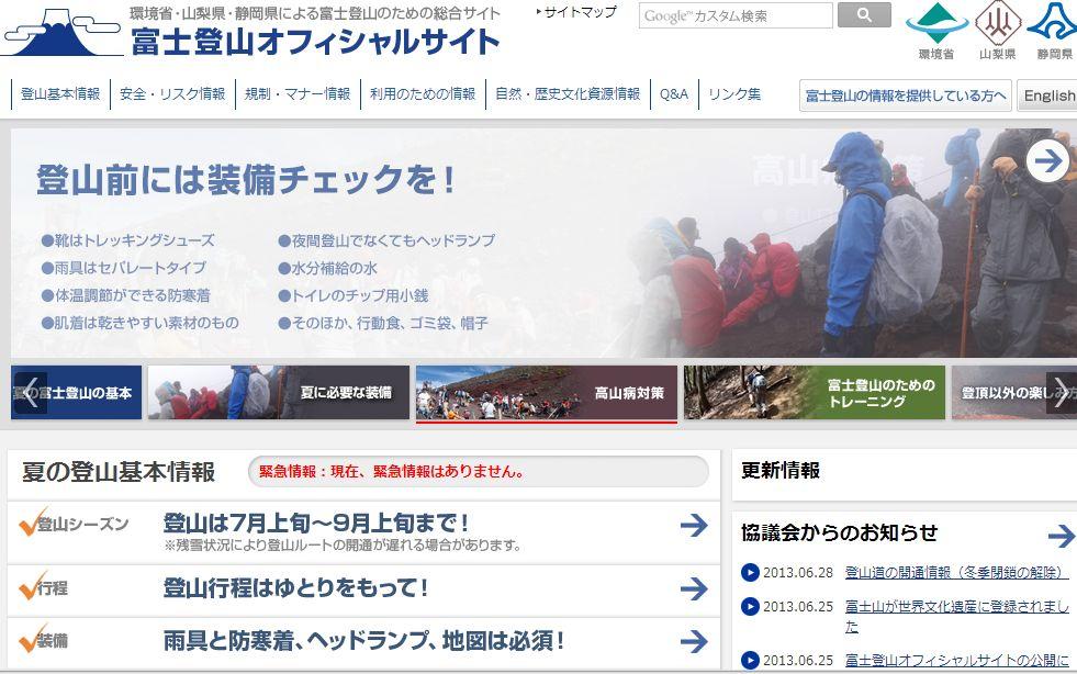 適正な富士登山の普及目指すサイトオープン、環境省と各県が協力
