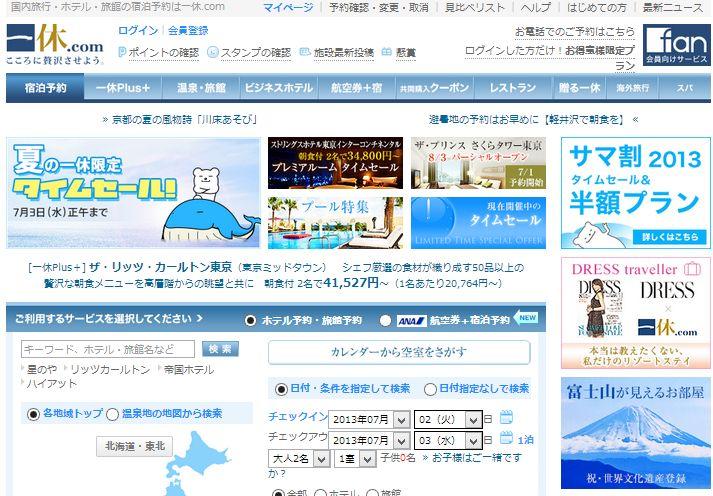 一休、運営サイトの人気ランキングを発表(2013年6月)