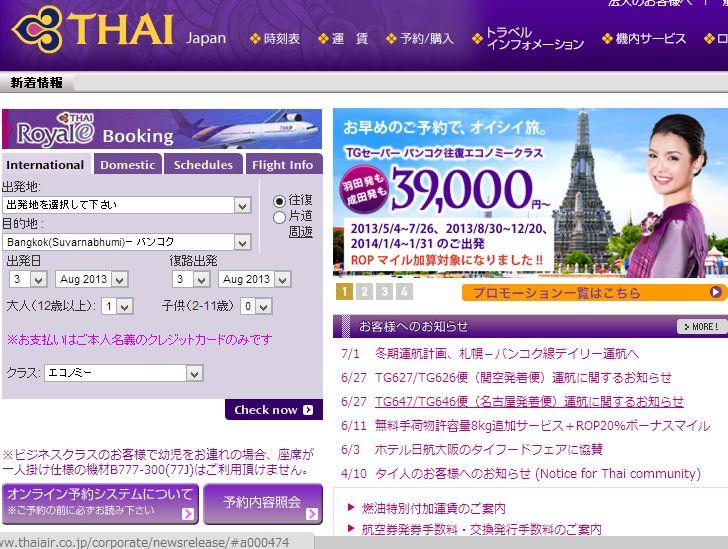 タイ国際航空、関空、名古屋発着のバンコク線でフライトキャンセル