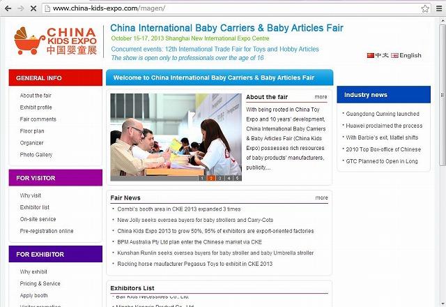 上海で7万人規模の国際ベビー用品展示会、ケルンメッセと共催