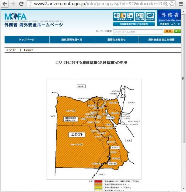 外務省、エジプト全土に渡航延期勧告、治安状況の不安定化で