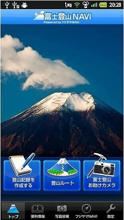 富士急行、富士登山アプリを作成 -GPS活用で登山記録も