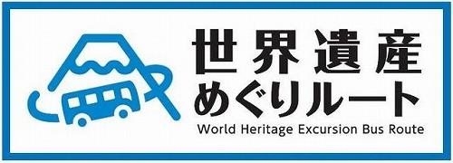 富士急行、富士山沿線バスを「世界遺産めぐりルート」に統一