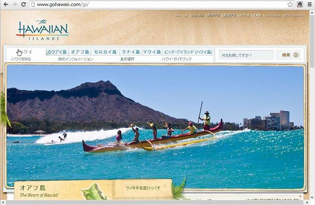 ハワイ、6月の日本人渡航者数は3.1%増、上半期は5.2%増
