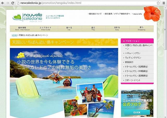 ニューカレドニア観光局、下期商品で「天国にいちばん近い島キャンペーン」