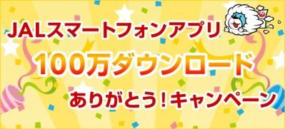 JAL、スマホアプリ100万ダウンロードで感謝キャンペーン