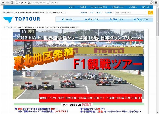 トップツアー、東北発着でF1日本グランプリ観戦ツアー発売