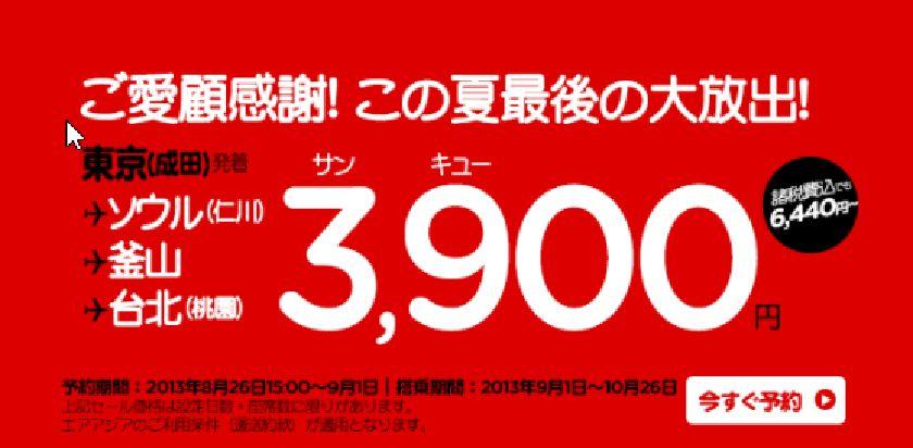 エアアジア・ジャパン、ブランド最後の大型セールを実施