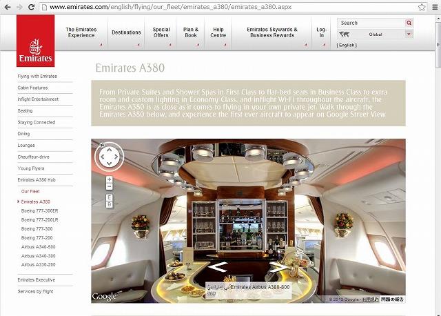 エミレーツ航空、A380利用者1800万人に、ストリートビューで機内公開