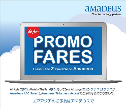 アマデウス、LCC3社のプロモーション運賃予約が可能に