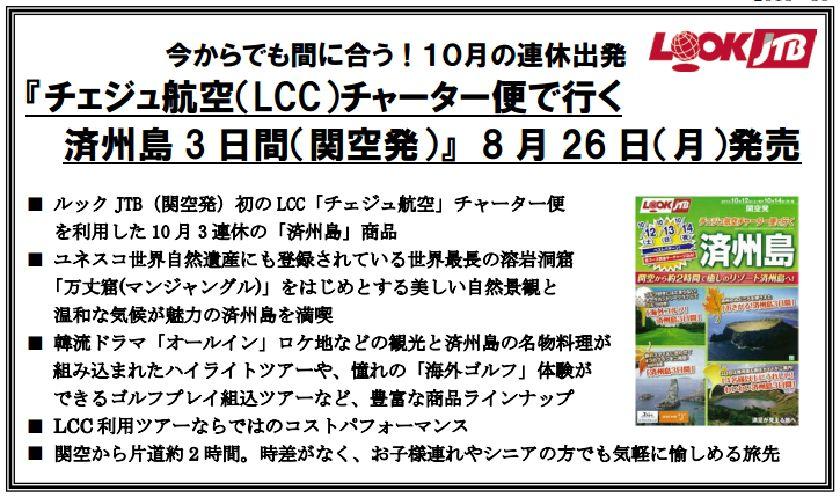 ルックJTB、チェジュ航空チャーター便利用の済州島ツアーを発売
