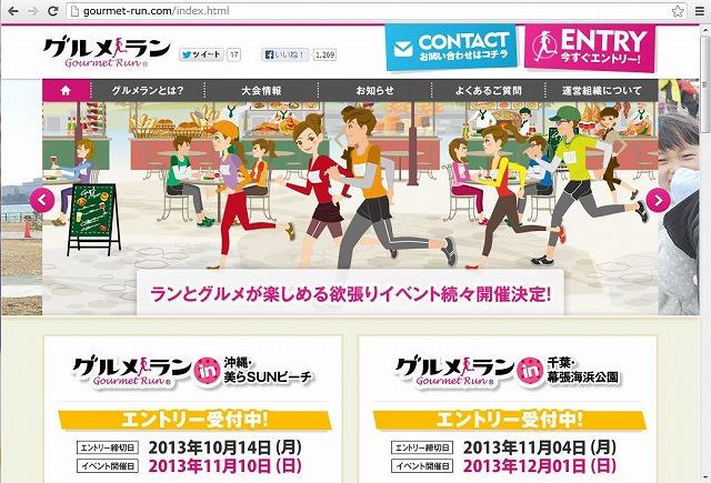 JTB西日本、食とスポーツの融合イベント、「グルメラン」を拡大