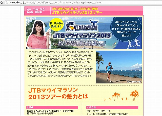 JTBマウイマラソン2013に武井咲さん、有森裕子さんが参加