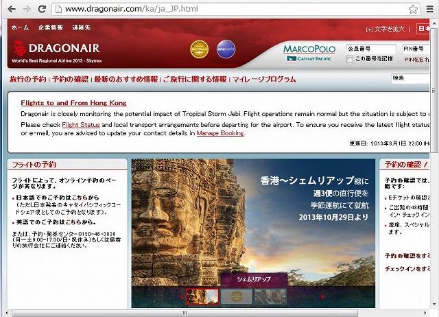 香港ドラゴン航空、シェムリアップに季節便を運航、週3便で
