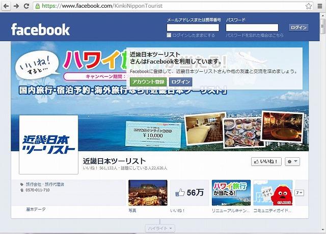 KNT、Facebookページを刷新、ファン数年間100万人へ